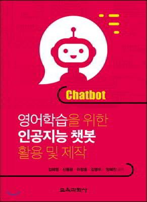 영어학습을 위한 인공지능 챗봇 활용 및 제작