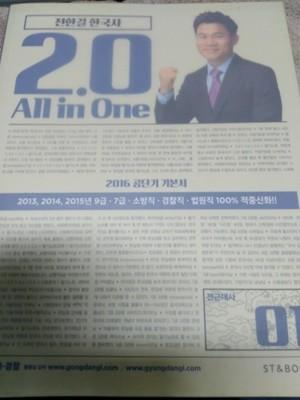 전한길 한국사 2.0 All In One (1) - 전근대사 (2016)