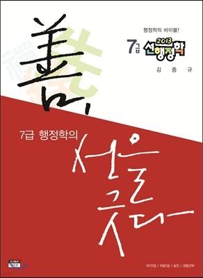 2013 7급 선 행정학