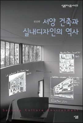 서양 건축과 실내디자인의 역사 - 살림지식총서 423