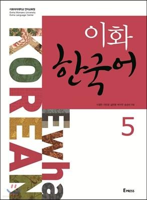 이화 한국어 5