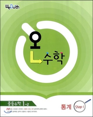 온수학 중등수학 1-2 Step 1 통계 (2012년)