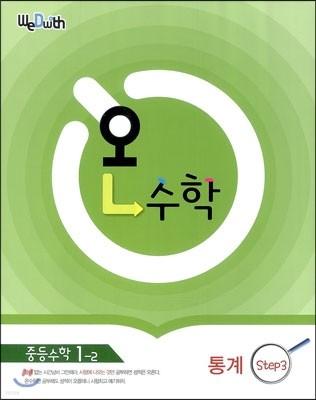 온수학 중등수학 1-2 Step 3 통계 (2012년)