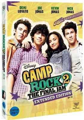 캠프 락 2