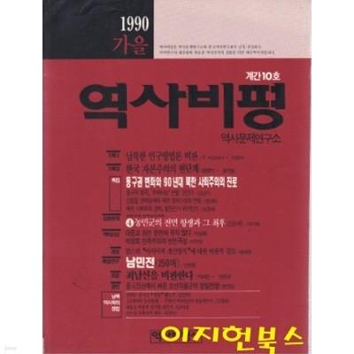 역사비평 (1990년 가을 계간10호)