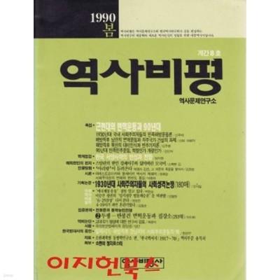 역사비평 (1990년 봄 계간8호)