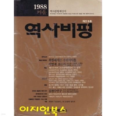 역사비평 (1988년 겨울 계간3호)