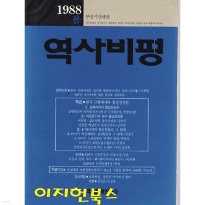 역사비평 (1988년 봄)