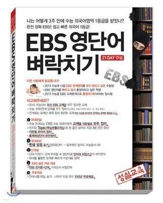 EBS 영단어 벼락치기