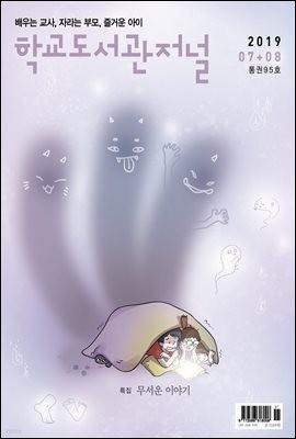학교도서관저널 2019년 7+8월 합본호(통권95호)