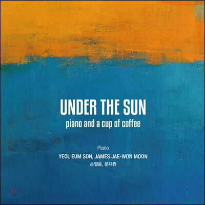 손열음 / 문재원 - 카페음악 프로젝트 앨범 (Under the Sun - piano and a cup of coffee)