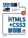모던 웹을 위한 HTML5+CSS3 바이블 (3판)