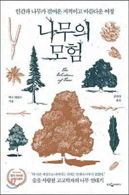 나무의 모험