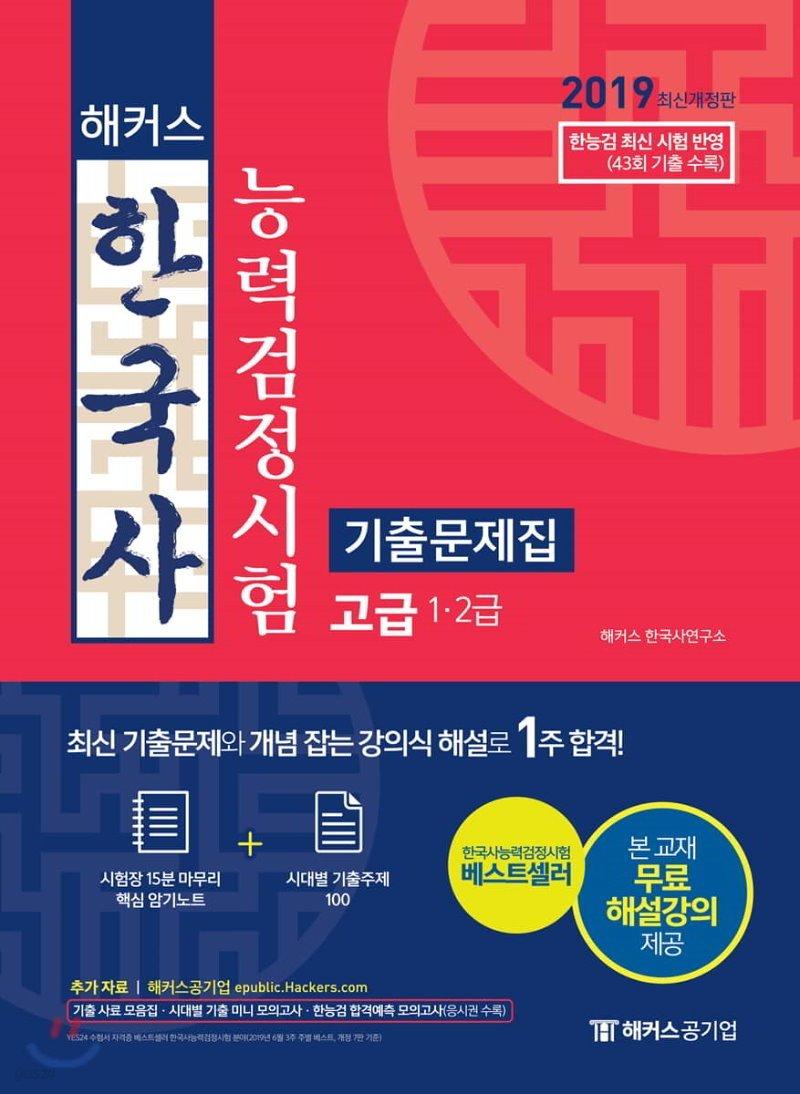 2019 해커스 한국사능력검정시험 기출문제집 고급 1·2급