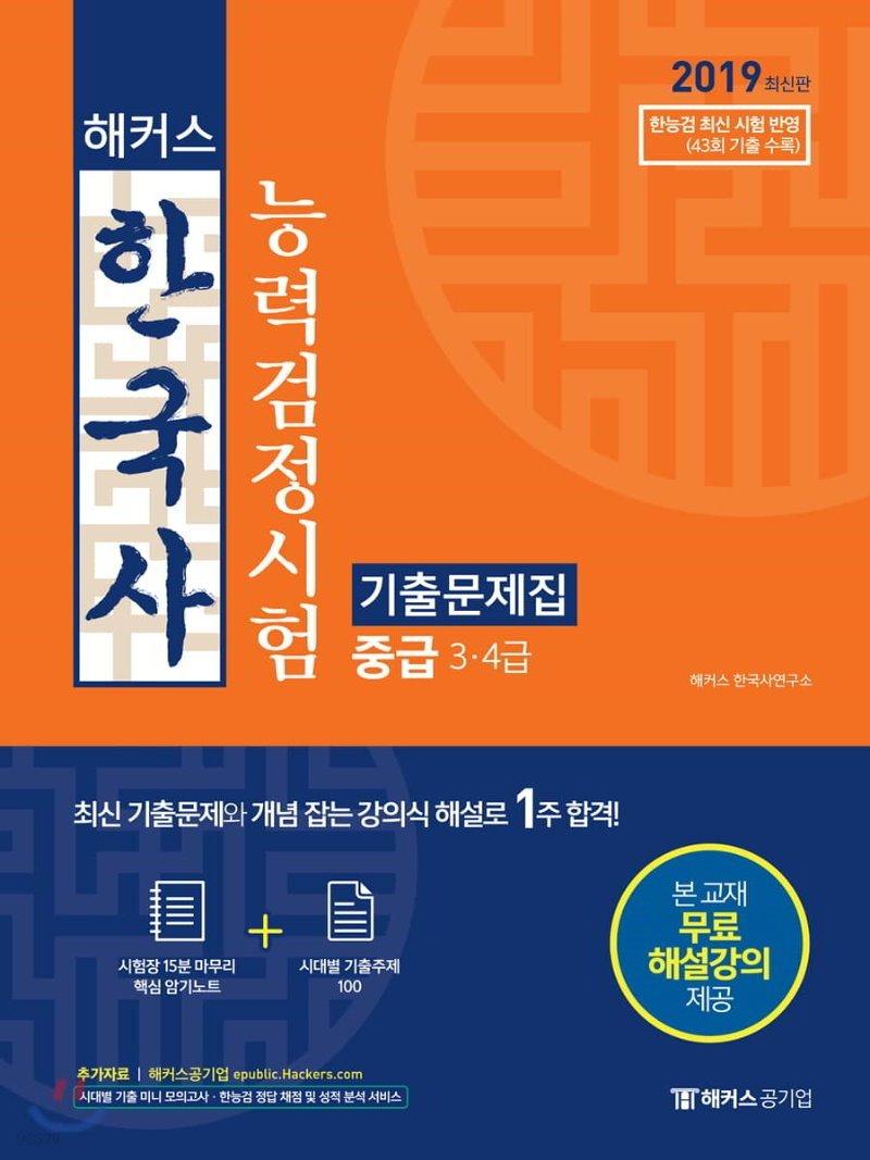 2019 해커스 한국사능력검정시험 기출문제집 중급 3·4급