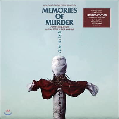살인의 추억 영화음악 (Memories Of Murder OST by Taro Iwashiro) [2LP]