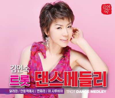 김연숙 - 트롯 댄스 매들리