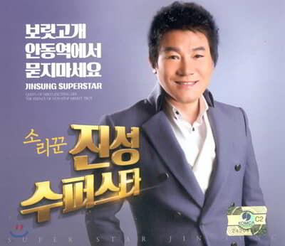 진성 - 슈퍼스타