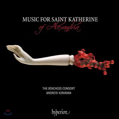 Andrew Kirkman 15세기 영국의 미사곡과 모테트 작품집 (Music for Saint Katherine of Alexandria)