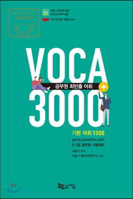 공무원 최빈출 어휘 VOCA 3000+
