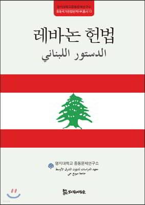 레바논 헌법