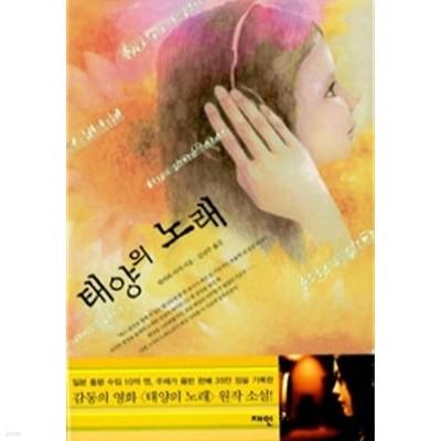 태양의 노래 (일본/상품설명참조/양장본/2)