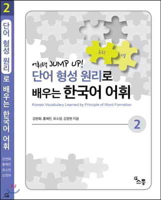 단어 형성 원리로 배우는 한국어 어휘 2