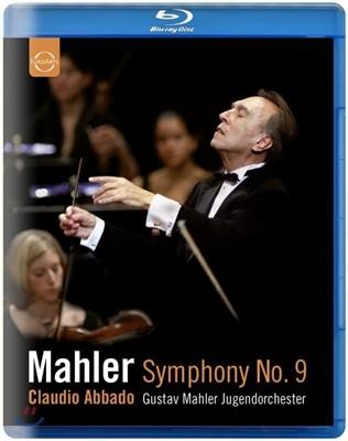 Claudio Abbado 말러: 교향곡 9번 - 클라우디오 아바도 (Mahler: Symphony No. 9)
