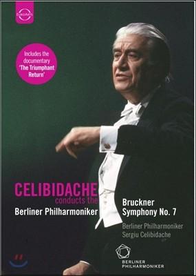 Sergiu Celibidache 브루크너 : 교향곡 7번 + 다큐멘터리 - 첼리비다케, 베를린 필