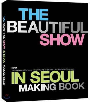 비스트 월드투어 BEAUTIFUL SHOW in Seoul 콘서트 메이킹북 [초회 한정판]