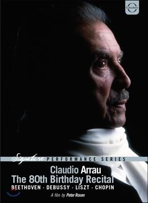 Claudio Arrau - The 80th Birthday Recital 클라우디오 아라우 탄생 80주년 리사이틀