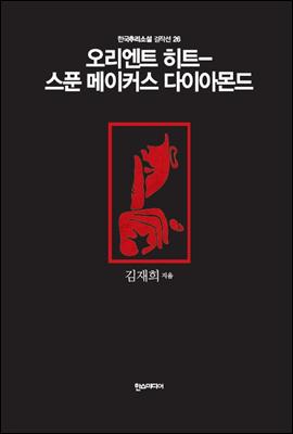 오리엔트 히트 - 스푼 메이커스 다이아몬드 - 한국추리소설 걸작선 26