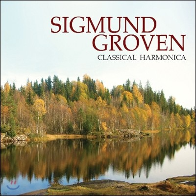 Sigmund Groven 하모니카로 연주하는 클래식 - 지그문트 그로븐 (Classical Harmonica)