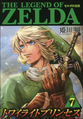 ゼルダの傳說 トワイライトプリンセス 7