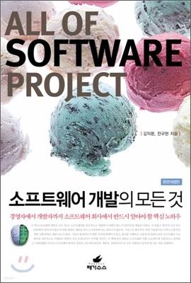 소프트웨어 개발의 모든 것 (개정판)