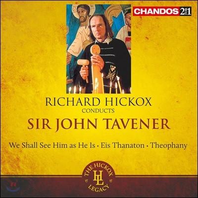 Richard Hickox 존 태브너 작품집: 그분의 참모습을 보게 되리라, 죽음의 송시, 신의 출현 - 리차드 히콕스 (Conducts Sir John Tavener: We Shall See Him As He Is)