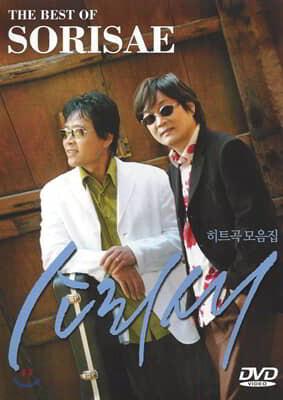 소리새 - 히트곡 모음집 DVD