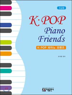 K - POP 피아노 프렌즈 초급용