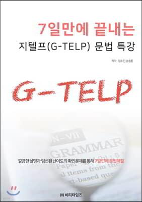 7일만에 끝내는 지텔프(G-TELP) 문법특강