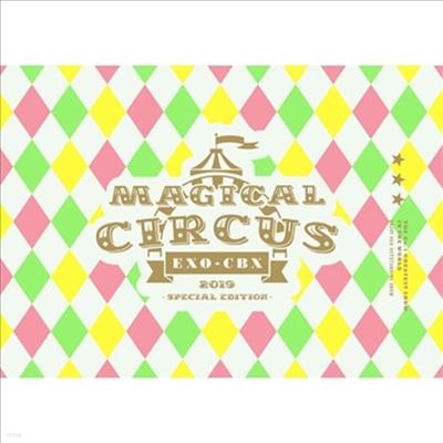 엑소 첸백시 (Exo-CBX) - 'Magical Circus' 2019 -Special Edition- (Blu-ray) (초회생산한정반)(Blu-ray)(2019)