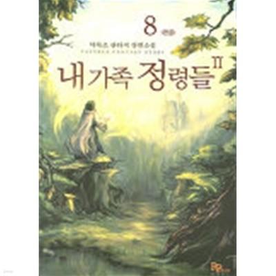 내가족정령들2부(큰책)완결 1~8  - 탁목조 퓨전 판타지 장편소설 -