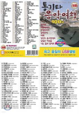 [USB] 통키타 음악여행 100곡 USB