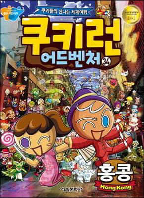 쿠키런 어드벤처 34 홍콩