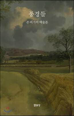 풍경들 Landscapes
