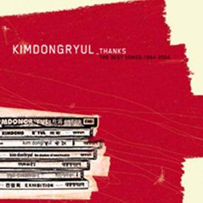 [중고] 김동률 / Thanks : The Best Songs 1994-2004 (2CD)