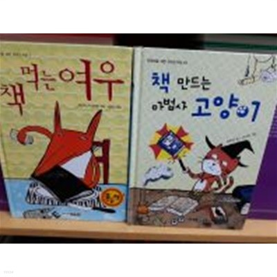 주니어김영사 꼬마도서관 4권세트(책먹는여우,책만드는마법사고양이등)