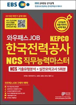 2019 EBS 와우패스JOB KEPCO 한국전력공사 NCS 직무능력마스터 기출유형분석+실전모의고사 5회분