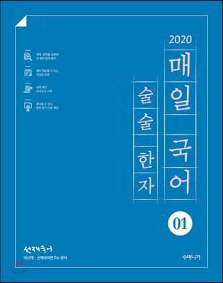 2020 선재국어 매일 국어 술술 한자 시즌 1
