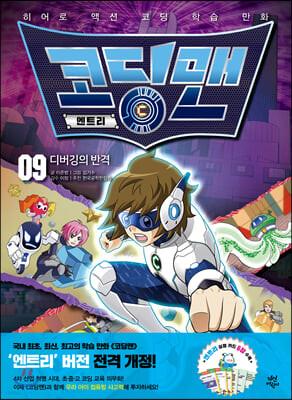 코딩맨 엔트리 09