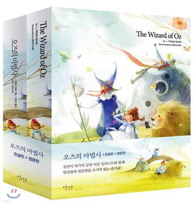The Wizard of Oz 오즈의 마법사 한글판 + 영문판 세트